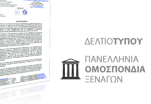 Τέλος εποχής για την εκπαίδευση του διπλωματούχου ξεναγού στην Ελλάδα