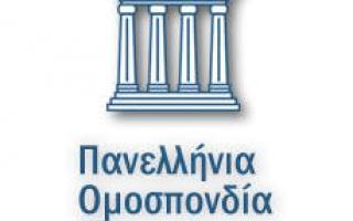 Νέο ΔΣ ΠΟΞΕΝ