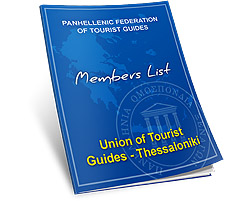 Union of Tourist Guides Thessaloniki